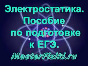 Электростатика. Пособие по подготовке к ЕГЭ