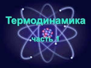 Подготовка к ЕГЭ по физике. Термодинамика