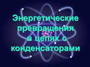 Энергетические превращения в цепях с конденсаторами