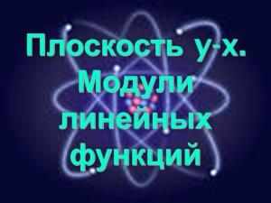 Решение задач с параметрами. Плоскость Y-X. Модули линейных функций