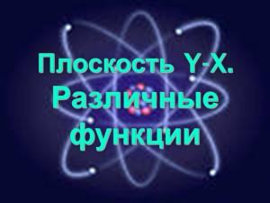 Решение задач с параметрами. Плоскость Y-X. Различные функции