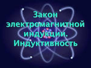 Закон электромагнитной индукции. Индуктивность