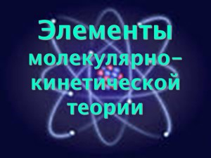 элементы молекулярно-кинетической теории