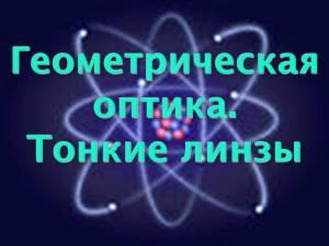 Геометрическая оптика. Линзы